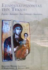 Η αφίσα της εκδήλωσης «Επαναπατρίζοντας την τέχνη, Ζαγόρι - Άμστερνταμ - Λονδίνο - Αθήνα».